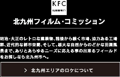 北九州フィルム・コミッション