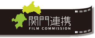 関門連携フィルムコミッション