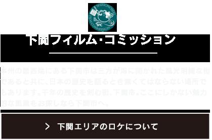 下関フィルム・コミッション